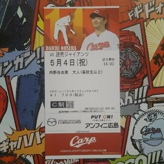 カープチケット  5/4(祝)  vs読売ジャイアンツ  マツスタ(野球)
