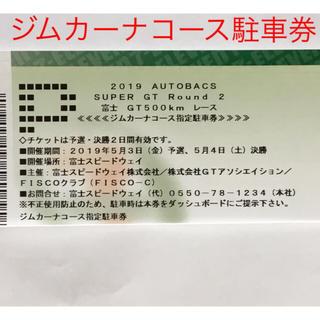 スーパーGT 富士戦 ジムカーナコース駐車券 super GT(モータースポーツ)