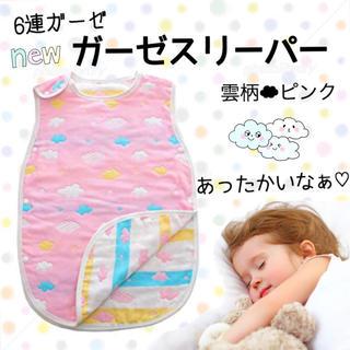 6重ガーゼスリーパー◎スリーパー◎赤ちゃん◎ガーゼスリーパー◎ピンク 雲柄(おくるみ/ブランケット)