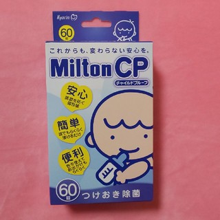 ミルトン60錠(食器/哺乳ビン用洗剤)