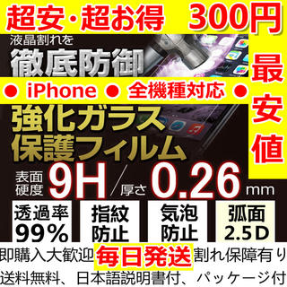 ガラスフィルムiPhoneXSmax・XS・XR・X・Plus・8・7・6・SE(保護フィルム)