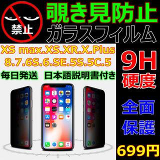 覗き見防止全面保護・iPhone全機種・XSmax・XS・XR・Xガラスフィルム(保護フィルム)