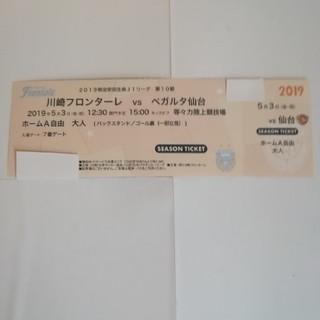 川崎フロンターレVSベガルタ仙台 ホームA自由席大人1枚(サッカー)
