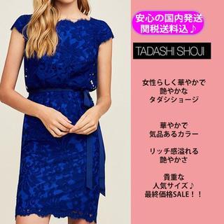 TADASHI SHOJI - ★タグ付新品★タダシショージ レースワンピース 青 US4(11号)