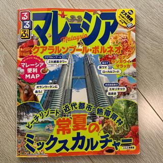 ダイヤモンドシャ(ダイヤモンド社)のるるぶ♡マレーシア(地図/旅行ガイド)