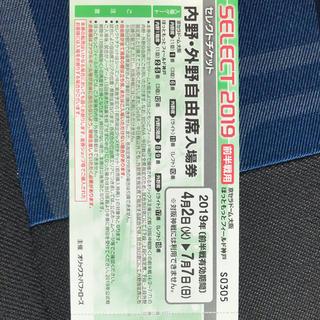 オリックスバファローズ  前半戦セレクトチケット 4枚(野球)