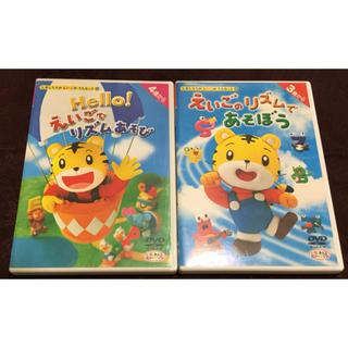 しまじろうのえいごのうたセット♪ DVD 2枚セット(キッズ/ファミリー)