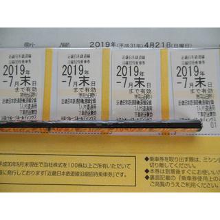 近鉄株主優待乗車券の4枚セット①(鉄道乗車券)