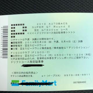 スーパーGT Round2 富士 ドリフトコース指定駐車券(モータースポーツ)