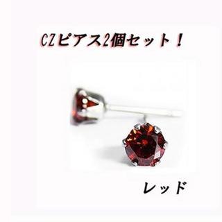 特別SALE!きれい!両耳用☆ CZダイヤモンド ステンレス製 ピアス 赤色(ピアス)