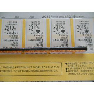 近鉄株主優待乗車券の4枚セット②(鉄道乗車券)