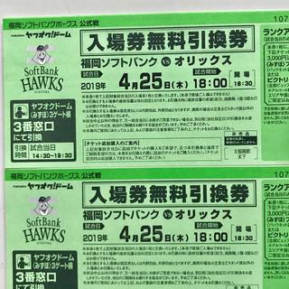 フクオカソフトバンクホークス(福岡ソフトバンクホークス)の福岡ソフトバンク VS オリックス 野球 ペアチケット(野球)