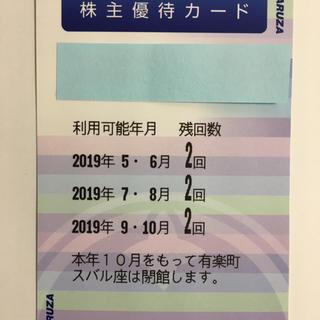 最新  スバル興業株主優待カード  男性名義   6回分(その他)