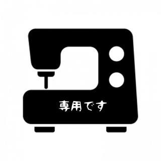 美代子様専用 ハンドメイド 肩がけトートバッグ(バッグ)