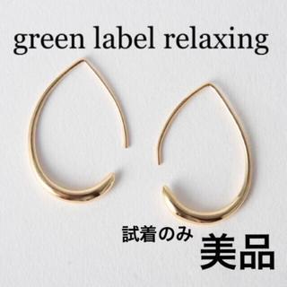 ユナイテッドアローズ(UNITED ARROWS)の【美品】green label relaxing CRシズクフープピアス (ピアス)