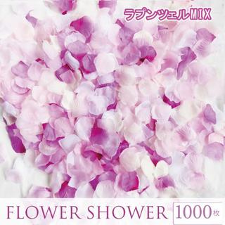 ラプンツェル フラワーシャワー 造花 1000枚 花びら 結婚式 ウェディング(ウェディングドレス)