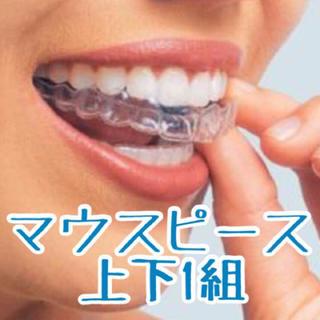 マウスピース 上下1組 ホワイトニング いびき頭痛歯ぎしり予防に(口臭防止/エチケット用品)