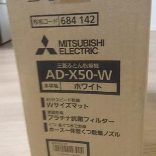 ミツビシデンキ(三菱電機)の新品未開封:三菱布団乾燥機(その他 )