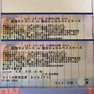 ハンシンタイガース(阪神タイガース)の5/5 (日) 阪神vs DeNA ライト外野指定席 8段 2枚 通路側 連番(野球)