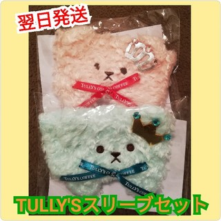 タリーズコーヒー(TULLY'S COFFEE)の【新品未使用】TULLY'Sベアフルスリーブ セット(ノベルティグッズ)