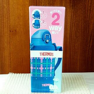 サーモス(THERMOS)の【新品未使用品】800ml 2WAY チェックブルー サーモス 水筒 (弁当用品)