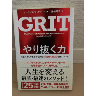 ダイヤモンドシャ(ダイヤモンド社)のGRIT(グリット) やり抜く力(ビジネス/経済)