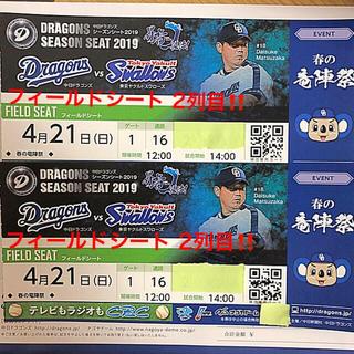 【本日‼︎ラスト2枚】ペア フィールドシート2列目 中日vsヤクルト(野球)