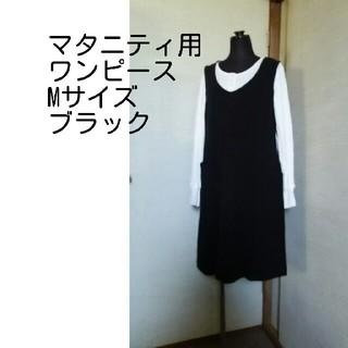 マタニティ用ワンピース ブラック Mサイズ(マタニティワンピース)