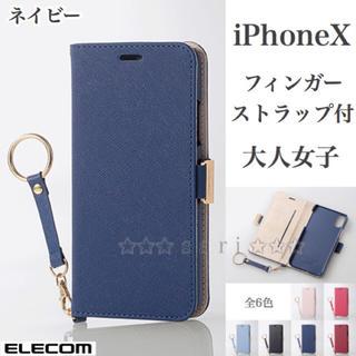 エレコム(ELECOM)の★iPhoneX/XS ストラップリング付 【ネイビー】手帳型ソフトレザーカバー(iPhoneケース)