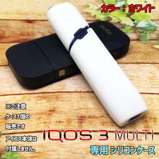 iQOS3 MULTI シリコンケース ■ホワイト(その他)