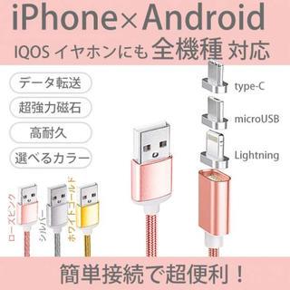 磁石ケーブル 全機種対応 iPhone Android type-C ピンク(バッテリー/充電器)