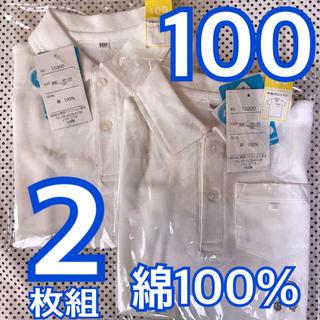 半袖スクールポロシャツ 綿100% 2枚組 100㎝ 男女兼用半袖ポロシャツ(Tシャツ/カットソー)