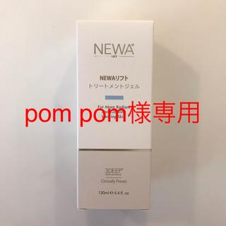 【美顔器用ジェル】ニューワリフト ジェル(美容液)