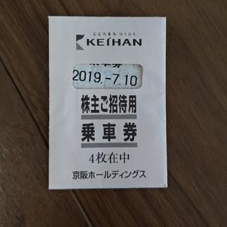 京阪電車 株主優待 乗車券 4枚(鉄道乗車券)