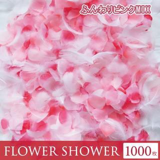 天然フェザー入! ふんわりピンク フラワーシャワー 1000枚 造花 結婚式(ウェディングドレス)
