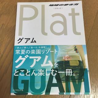 ダイヤモンドシャ(ダイヤモンド社)のPlat グアム ガイドブック(地図/旅行ガイド)