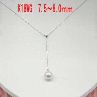 K18WG アコヤ真珠ネックレス 7.5mm~8.0mm 即購入可 あこや(ネックレス)