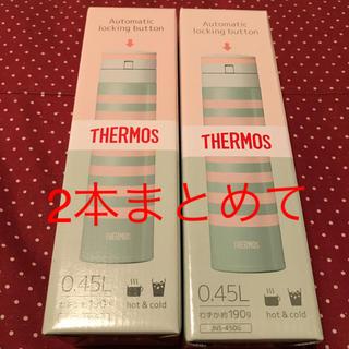 サーモス(THERMOS)の★2本まとめて★サーモス 新品未使用 ステンレス水筒 マイボトル   タンブラー(弁当用品)