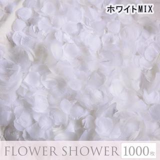 天然フェザー入! ホワイト フラワーシャワー 造花 フェザー 羽  結婚式(ウェディングドレス)