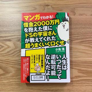 借金2000万円を抱えた僕にドSの宇宙さんが教えてくれた超うまくいく口ぐせ(その他)