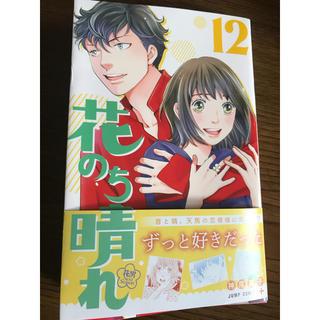 花のち晴れ 12巻(少女漫画)