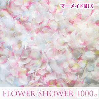 天然フェザー入!マーメイド フラワーシャワー 造花 1000枚 花びら 結婚式(ウェディングドレス)