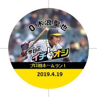 阪神タイガース イチオシ缶バッチ 木浪(記念品/関連グッズ)