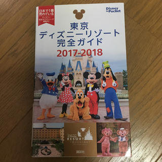 ディズニー(Disney)のディズニーリゾート 完全ガイド(地図/旅行ガイド)