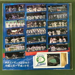 西武ライオンズ記念切手(記念品/関連グッズ)