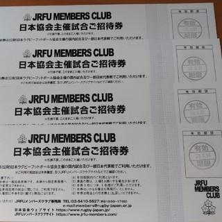 ラグビー日本協会主催試合 招待券4枚