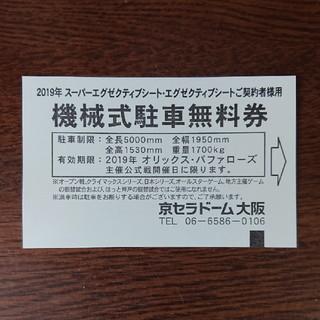 たーぼう様専用 京セラドーム大阪 機械式駐車無料券 2枚(野球)
