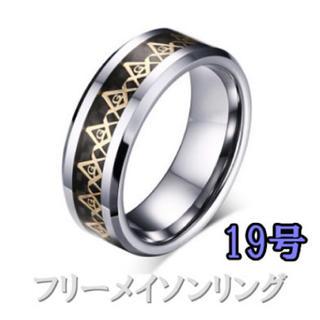 フリーメイソンリング19号(リング(指輪))