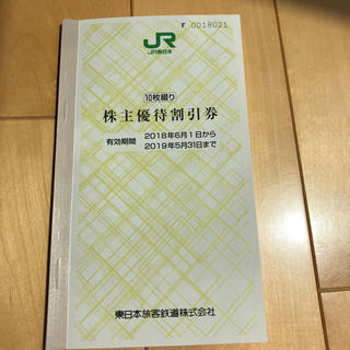 ジェイアール(JR)のJR東日本 株主優待券 10枚綴り(鉄道乗車券)