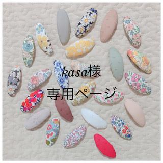 kasa様専用ページ❁ぷっくりパッチンピン4cm(ファッション雑貨)